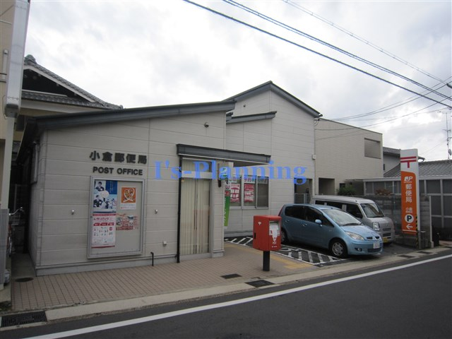 郵便局:小倉郵便局 568m