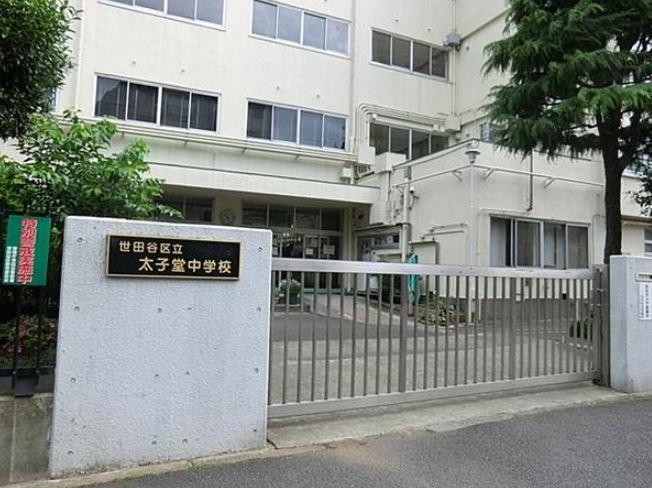 中学校:世田谷区立太子堂中学校 400m