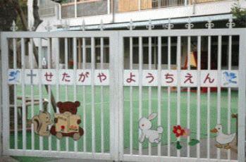 幼稚園:世田谷幼稚園 502m
