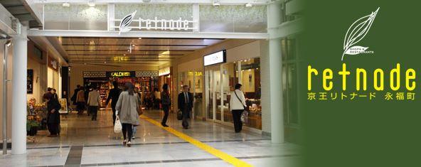 ショッピング施設:京王リトナード永福町 644m 近隣