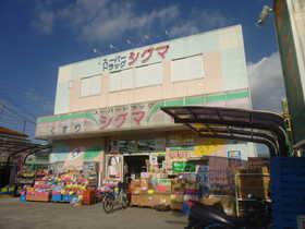 ドラッグストア:シグマ薬品(株) スーパードラッグシグマ 八尾木店 784m 近隣
