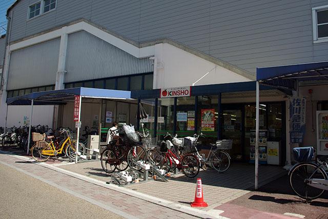 スーパー:スーパーマーケットKINSHO恩智店 791m 近隣
