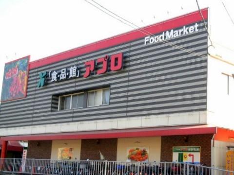 スーパー:食品館アプロ 恩智店 925m 近隣