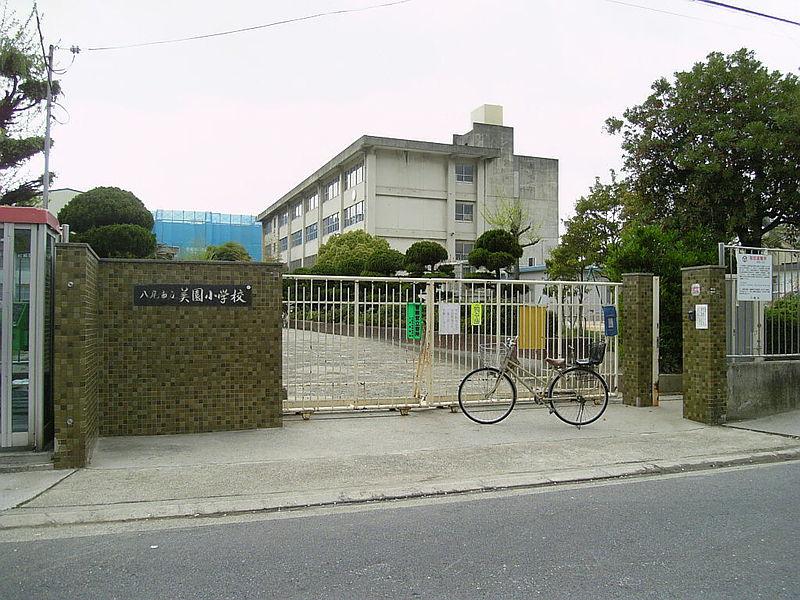小学校:八尾市立美園小学校 540m 近隣