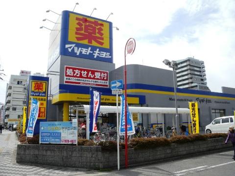 ドラッグストア:ドラッグセガミ 八尾北本町店 488m 近隣