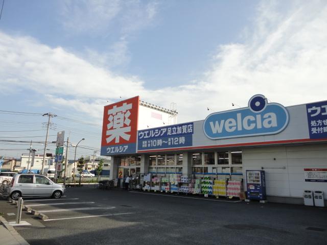 ドラッグストア:ウェルシア薬局 足立加賀店 395m