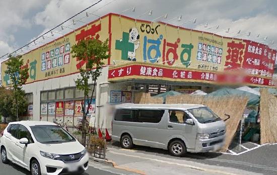 ドラッグストア:どらっぐぱぱす 西新井五丁目店 587m