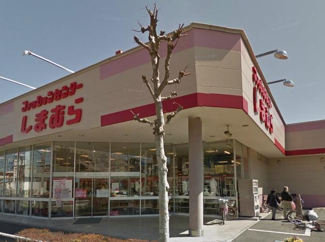 ショッピング施設:ファッションセンター しまむら 入谷店 510m
