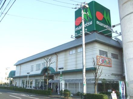スーパー:マルエツ 足立入谷店 326m