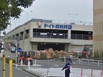 ホームセンター:ドイト 西新井店 600m