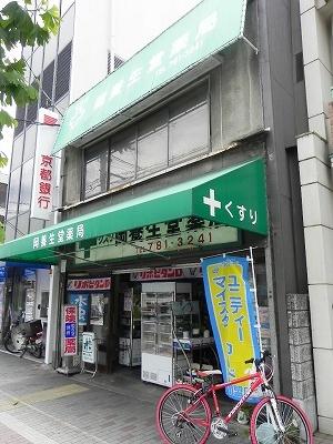 ドラッグストア:岡養生堂薬局 362m