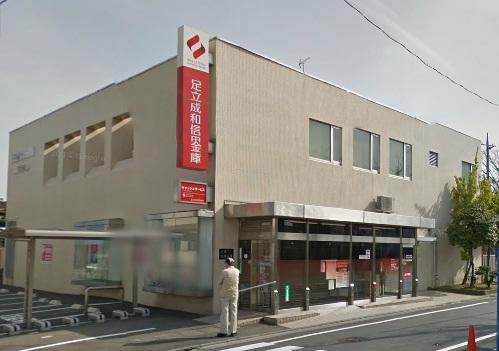 銀行:足立成和信用金庫 江北支店 809m