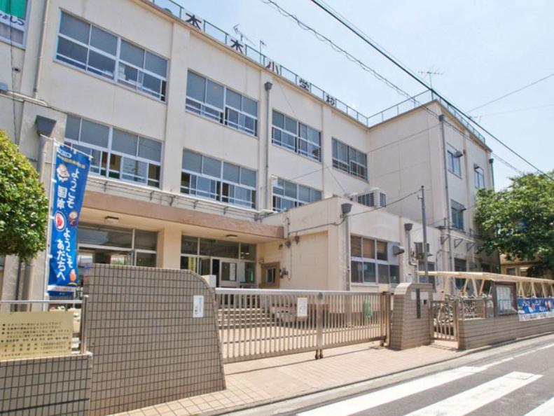 小学校:足立区立 本木小学校 751m