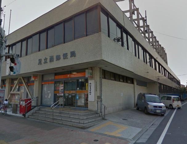 郵便局:足立西郵便局 613m