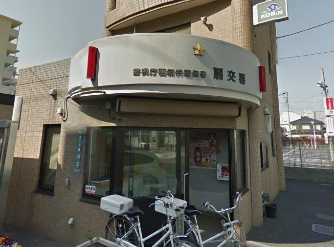 警察署・交番:西新井警察署 扇交番 1457m
