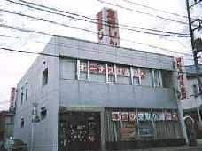 銀行:瀧野川信用金庫 西新井出張所 646m