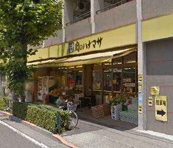 スーパー:肉のハナマサ 西新井店 557m