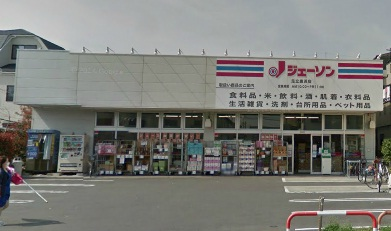 ショッピング施設:ジェーソン 足立鹿浜店 488m