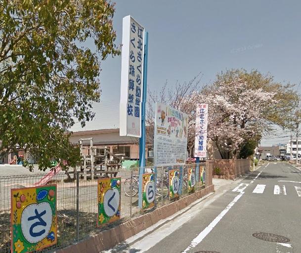 幼稚園:江北さくら幼稚園 285m