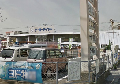 ホームセンター:ケーヨーデーツー 鹿浜店 548m
