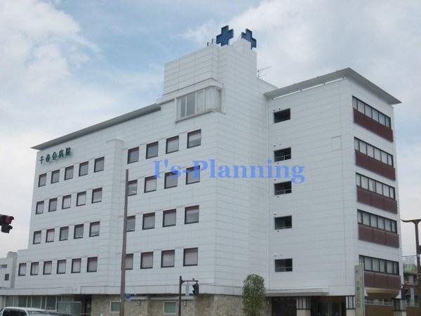 総合病院:千春会病院 405m 近隣