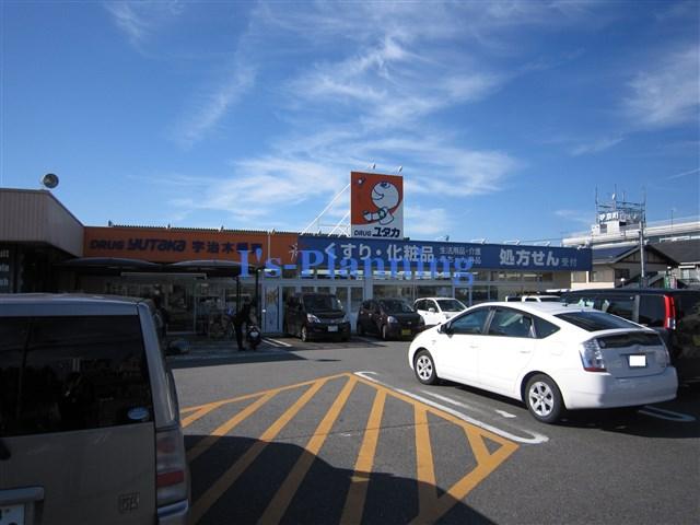 ドラッグストア:ドラッグユタカ 宇治木幡南店 198m 近隣