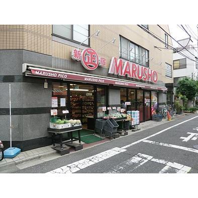 スーパー:MARUSHO阿佐谷店 305m