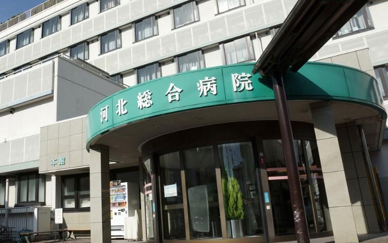 総合病院:河北総合病院(社会医療法人) 631m