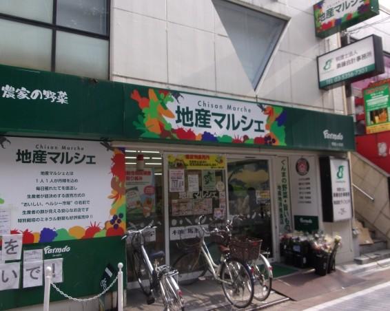 スーパー:地産マルシェ阿佐ヶ谷店 336m