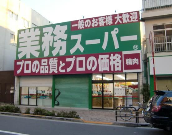 スーパー:業務スーパー 高円寺店 401m