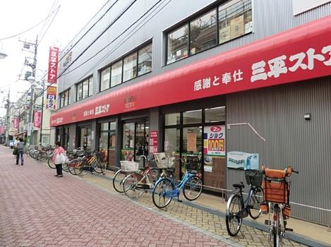 スーパー:三平ストア高円寺店 510m