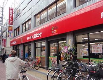 スーパー:シルク三平新高円寺店 547m