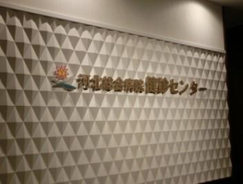 総合病院:河北総合病院 健診センター 679m