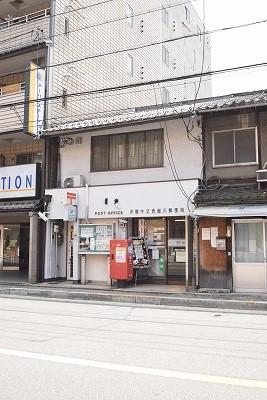 郵便局:京都中立売堀川郵便局 538m