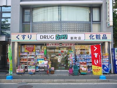ドラッグストア:ひかり薬局新町店 144m