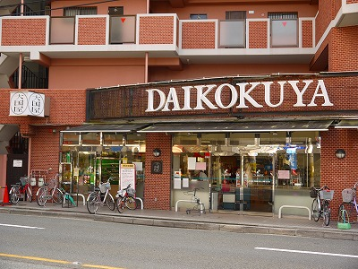 スーパー:総合食品スーパー大国屋今出川店 606m