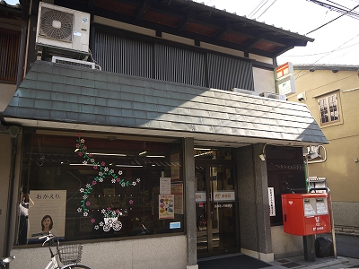 郵便局:京都寺ノ内郵便局 640m