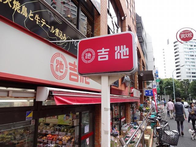 スーパー:吉池 赤坂店 1032m 近隣