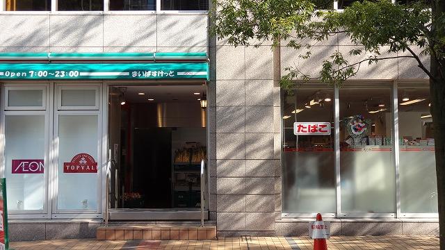 スーパー:まいばすけっと 青山一丁目店 651m 近隣
