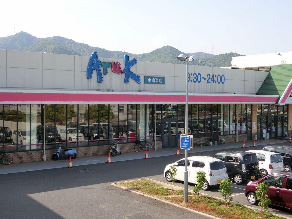 スーパー:Aruk(アルク) 小倉東店 150m 近隣