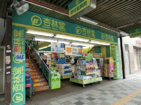ドラッグストア:杏林堂ドラッグストア 伝馬町店 384m