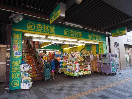 ドラッグストア:杏林堂薬局 伝馬町店 270m