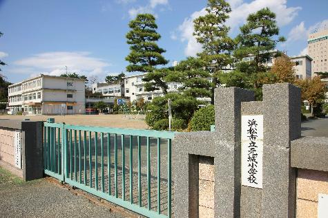 小学校:浜松市立元城小学校 480m