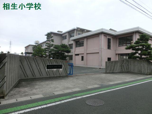 小学校:浜松市立相生小学校 900m