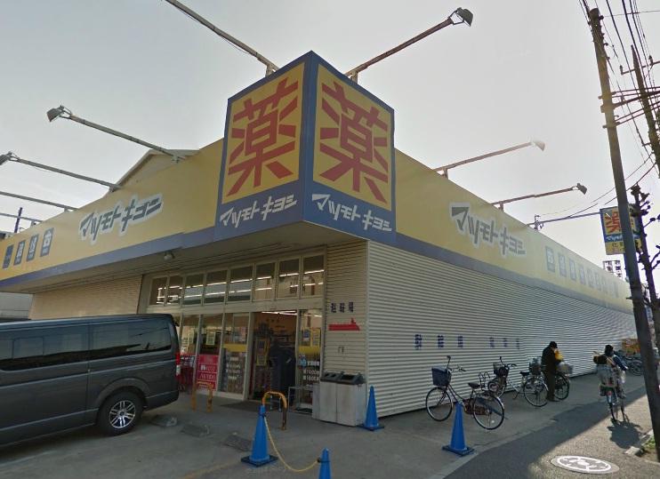 ドラッグストア:マツモトキヨシ 江北店 389m