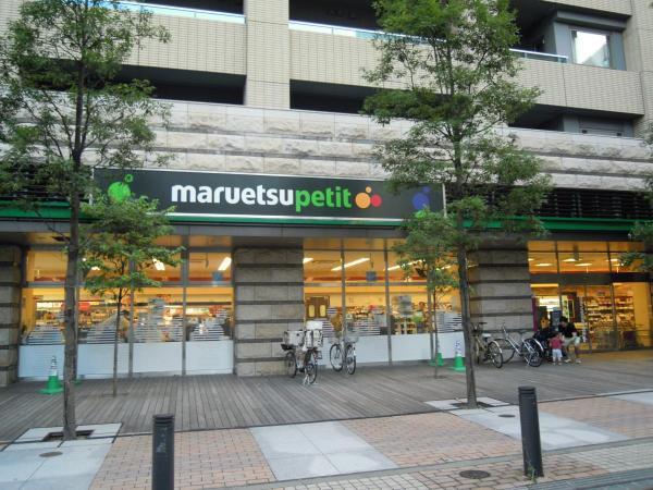 スーパー:マルエツ プチ 芝四丁目店 474m