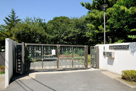 中学校:港区立高松中学校 1700m