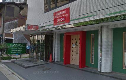 幼稚園:カナディアン・インターナショナル・スクール 698m