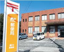 郵便局:湯川郵便局 244m