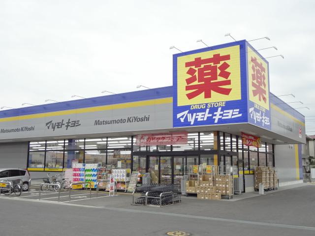 ドラッグストア:マツモトキヨシ柏酒井根店 537m